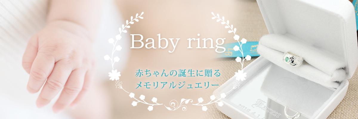 赤ちゃんの誕生に贈るメモリアルジュエリー Babyring
