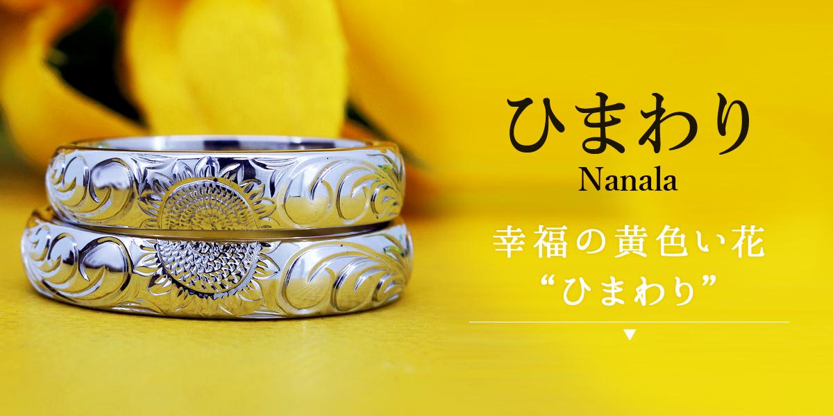 """幸福の黄色い花""""ひまわり"""""""