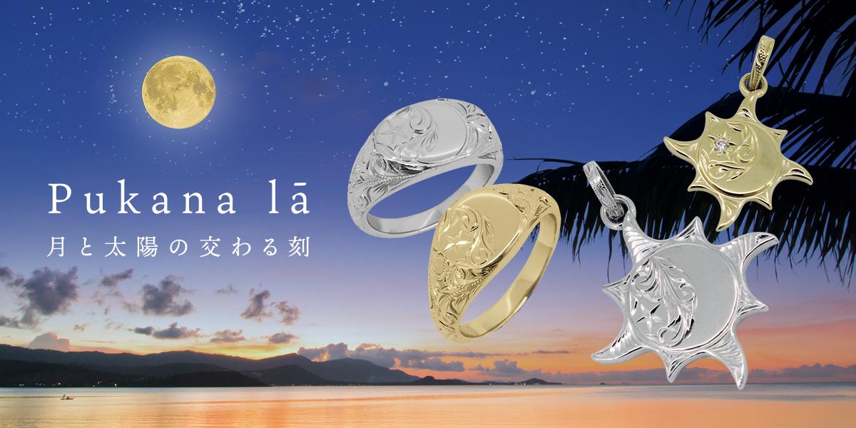 月と太陽の交わる刻 プカナ ラー