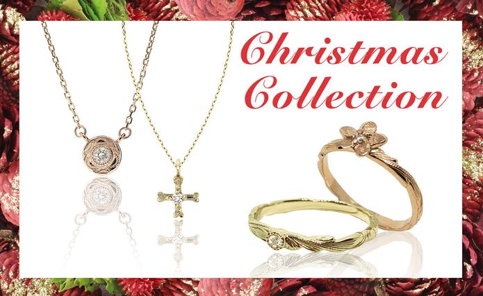 ハワイアンジュエリー Christmas Collection