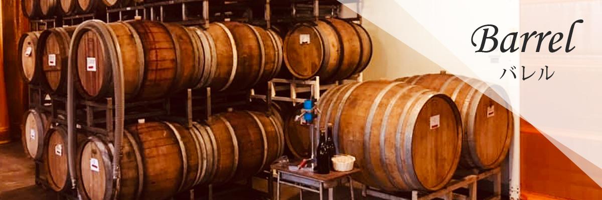 barrel バレル