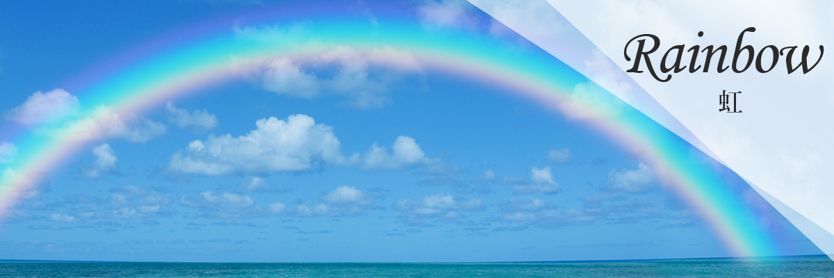 rainbow 虹