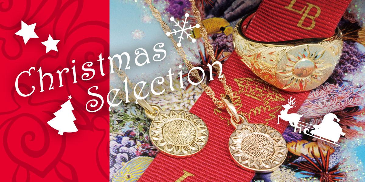 クリスマスセレクション